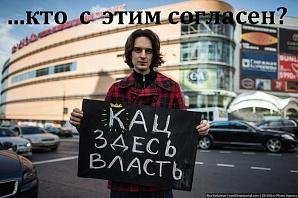 В Мосгордуму рвется «очередной кац». Который «всех продаст, купит, а потом снова продаст. Но уже дороже»