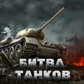 Скриншот игры Битва танков